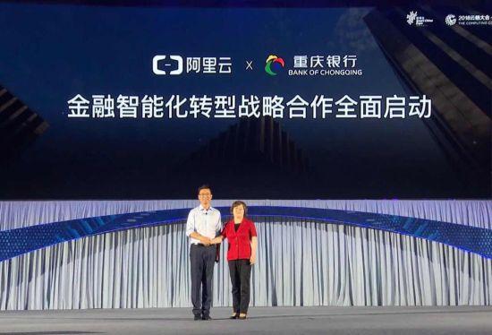 重庆银行携手阿里云开启金融智能化新篇章。 图片来源:重庆银行