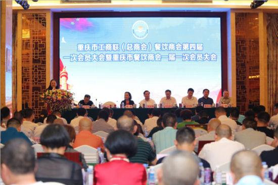 会议现场 重庆市餐饮商会