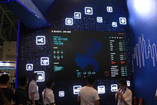 图为展会中一处大数据展示。中影渝凤文化传媒供图