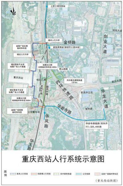 重庆出台措施缓解西站出行难 新增5条人行通道