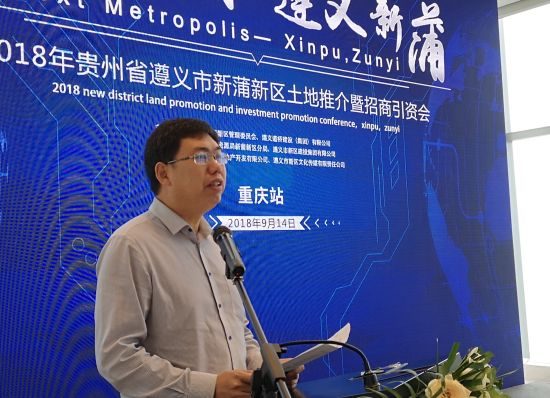 图为遵义市新区建投集团有限公司总经理刘孝春介绍新蒲新区情况。摄影 刘贤