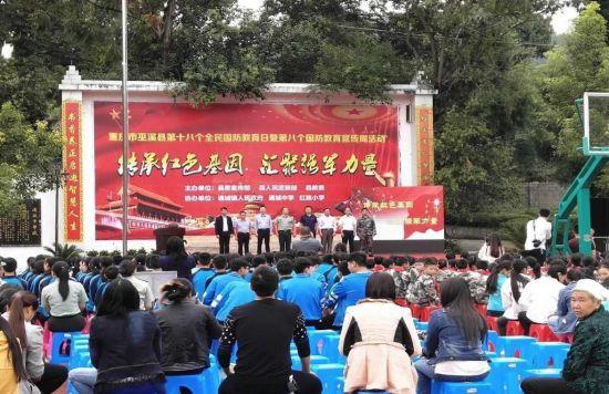 巫溪开展第18个全民国防教育日教育宣传周活动