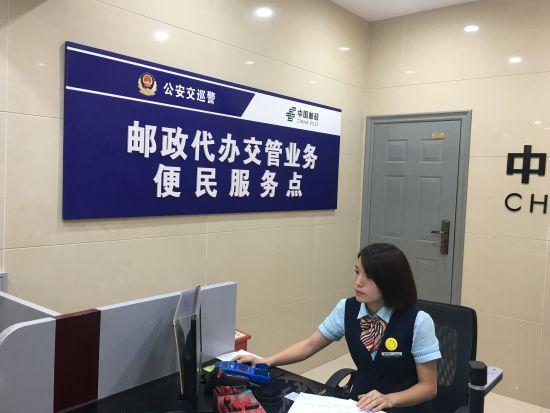 图为 邮政代办交管业务便民服务点 贾楠摄