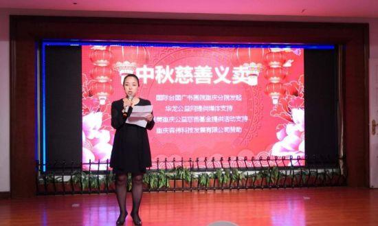 华龙网公益频道项目总监中秋慈善晚宴余利女士致辞。 主办方供图