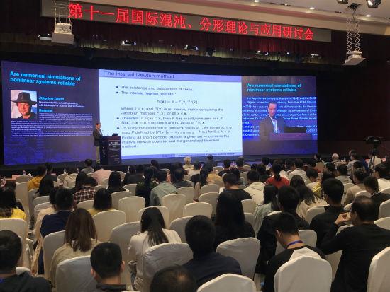 国际混沌、分形理论与应用研讨会重庆合川举行