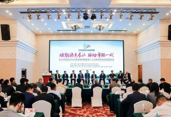 """""""赋能绿色长江、脉动年轻一代""""长江经济带青年企业家组织联盟成立暨重庆对话交流活动现场"""