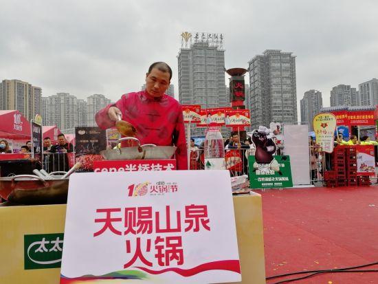 图文 2018火锅节炒制火锅底料现场 重庆天赐温泉集团供图