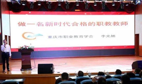 职教学会常务副会长兼秘书长李光旭作专题讲座