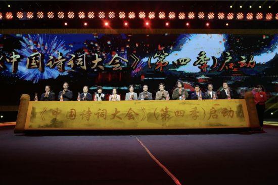 图为《中国诗词大会》(第四季)启动。 黄学礼摄