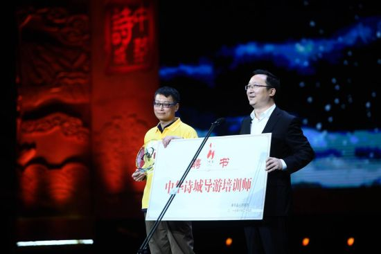 图为奉节县县长祁美文为重庆赛区冠军张俊慧颁发中华诗城导游培训师聘书。 陈超摄
