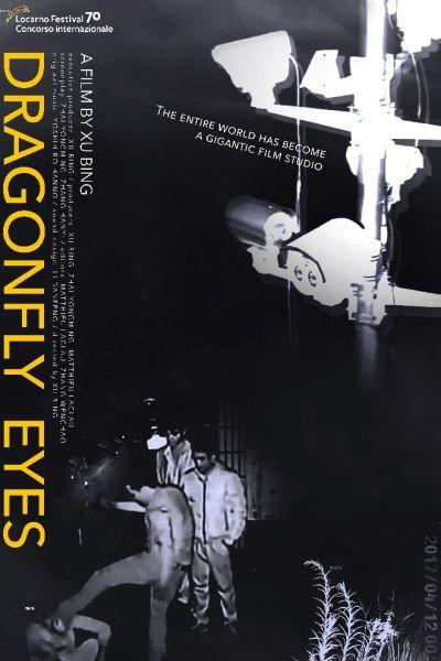 《蜻蜓之眼》电影海报 星星艺术空间供图