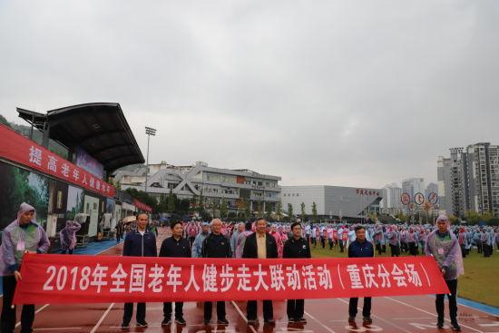 图为 2018年全国老年人健步走大联动活动。季科宇 摄