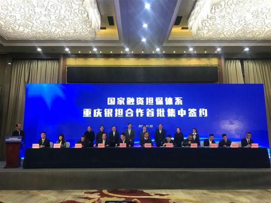 图为重庆举行国家融资担保体系重庆银担合作首批集中签约仪式。钟旖摄
