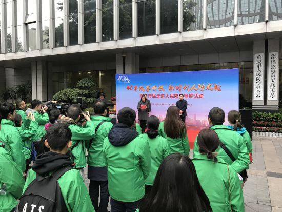 图为重庆市民走进人民防空宣传活动启动现场。主办方供图