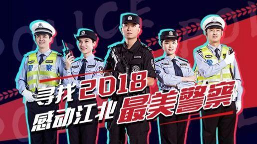图为 寻找2018感动江北最美警察宣传海报 江北警方供图