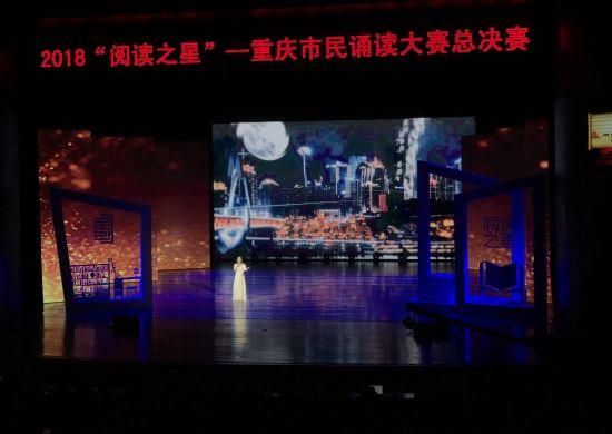 """图为2018年""""阅读之星""""重庆市民诵读大赛总决赛现场。钟旖摄"""