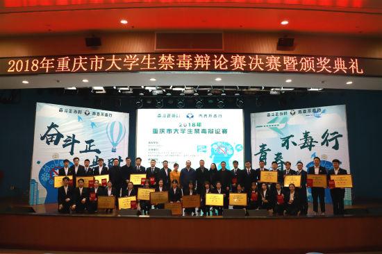 图为图为2018年重庆市大学生禁毒辩论赛决赛颁奖现场。团市委供图