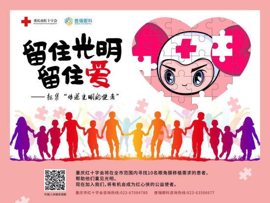 图为公益活动宣传海报。重庆市红十字会供图
