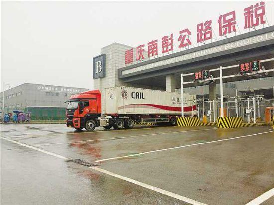 12月6日,重庆-新加坡东盟班车线路测试启动。记者 王翔 摄