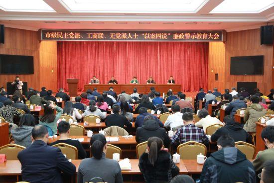 市级民主党派、工商联、无党派人士廉政警示教育大会举行。 龙梅春摄
