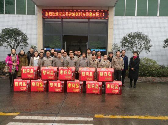 图说:安岳县多部门联动,赴重庆慰问安岳籍农民工。主办方供图