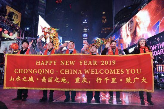 作为广场新年倒计时活动官方指定合作城市,重庆向世界发出邀请
