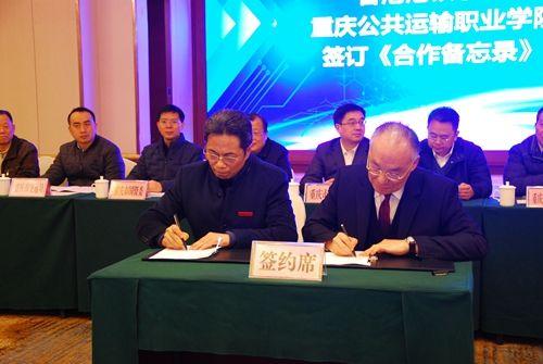 重庆公共运输职业学院与香港港铁学院签署协议开展校际合作交流.主办方供图