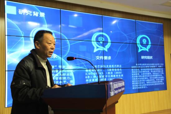 重庆市职业教育学会常务副会长兼秘书长、课题负责人李光旭讲话