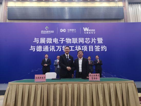 图为与展微电子签约落户重庆西永微电园。摄影 刘贤