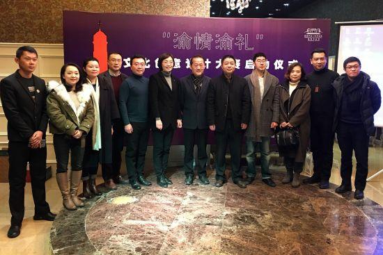"""""""渝情渝礼""""文创设计大赛在重庆中国三峡博物馆启动"""