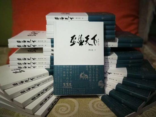 巫溪本土作家唐文龙的新书《巫盐天下》。受访者供图