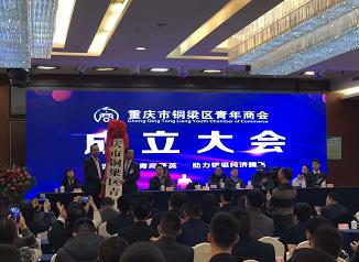 重庆市铜梁区青年商会隆重成立 将做铜梁青年企业家的引路人
