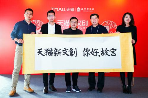 """国内领先的文创IP故宫与天猫共同开启了2019""""天猫新文创""""计划第一站——""""你好,故宫""""活动,并在故宫博物院兆祥所举行发布会。"""