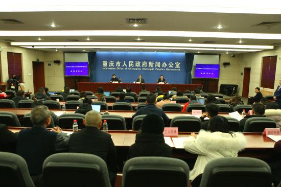 图为重庆市政府新闻办举行新闻发布会。钟欣摄