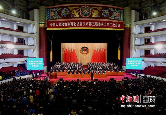 图为重庆市政协五届二次会议开幕。