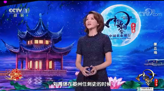 节目一开始,董卿就以刘禹锡的《竹枝词二首》(其一)打开气氛。视频截图。