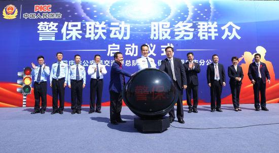 2018年4月16日重庆市分公司与重庆市交巡警总队在全国率先启动警保联动服务模式 人保供图