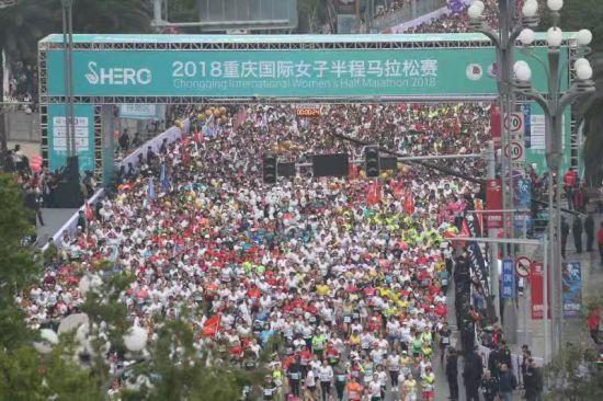图为2018重庆国际女子半马选手起跑 陈江雨 摄