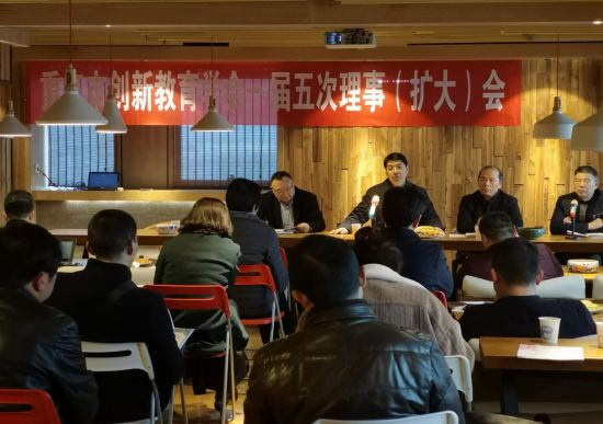 重庆市创新教育学会一届五次理事(扩大)会召开现场