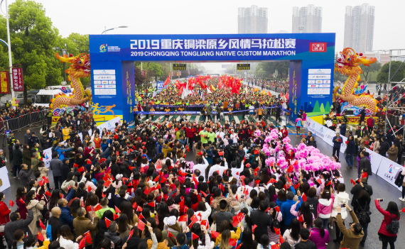 """图为 2019重庆铜梁原乡风情马拉松比赛前现场""""快闪"""""""