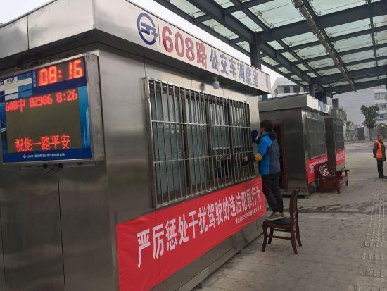 图为608路公交车调度室。(两江公交供图)