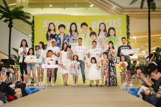 Showkids・AMA亚洲少儿影视模特大赛2019重庆赛区
