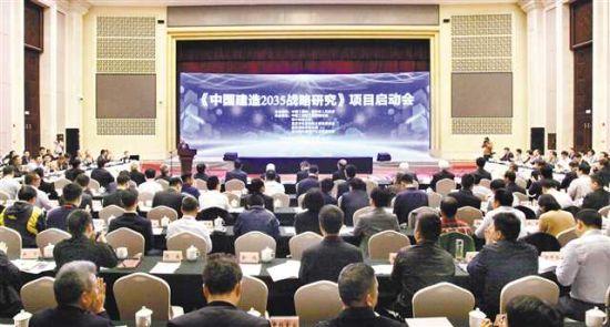 4月20日,《中国建造2035战略研究》项目启动会在重庆市渝州宾馆召开。记者 魏中元 摄