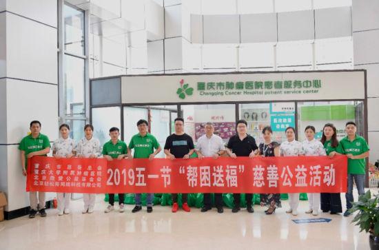 图为活动走进重庆市肿瘤医院。主办方供图