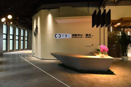 图为阿里云创新中心(重庆)。摄影 陈超