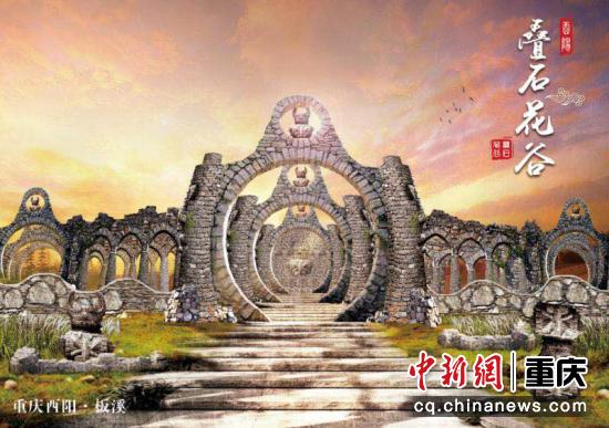 酉阳叠石花谷 景区供图
