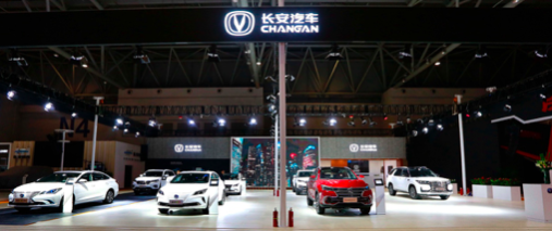 长安汽车携多款明星产品亮相第二届西洽会。长安汽车供图