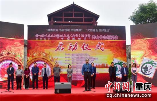 秀山自治县委常委、宣传部长周毅出席启动仪式并宣布开幕 姚华胜 摄