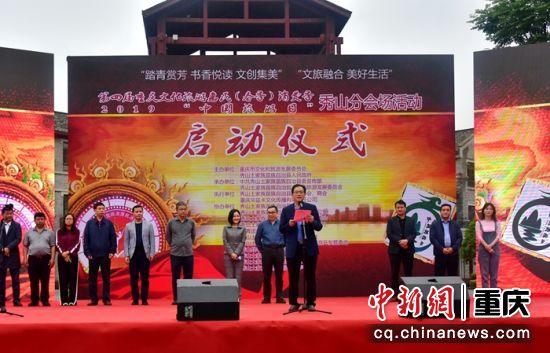 秀山自治县委常委、常务副县长付强作启动仪式讲话 姚华胜 摄