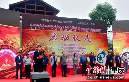 秀山文化旅游委主任艾彬主持启动仪式活动 姚华胜 摄